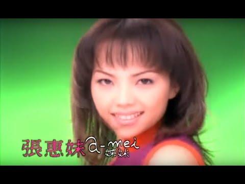 張惠妹-姊妹 官方MV
