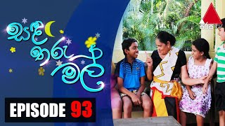 සඳ තරු මල් | Sanda Tharu Mal | Episode 93 | Sirasa TV Thumbnail