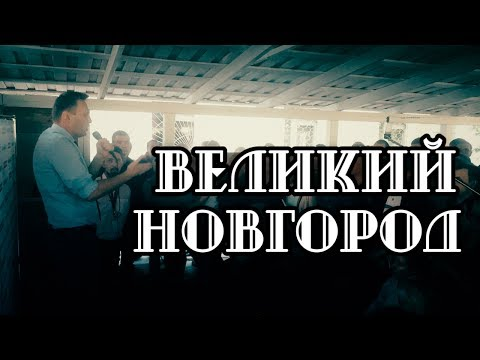 Навальный на открытии штаба в Великом Новгороде [28.05.2017] - наиболее полное видео