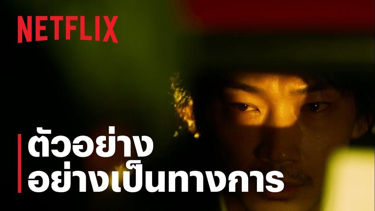 ฮามังคิวลัส | ตัวอย่างอย่างเป็นทางการ | Netflix