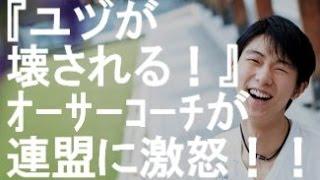 『ユヅが壊される!』ブライアン・オーサーコーチが激怒したのは連盟!!