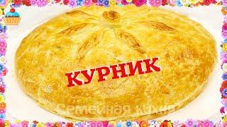 Курник слоеный пирог - ну, оОчень вкусный!