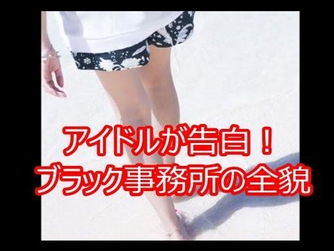 """アイドルが告白 """"ブラックすぎる事務所""""の実態"""