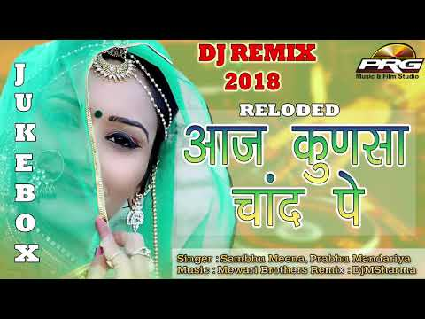 सुपरहिट Remix 2018 Dhamaka Song | Aaj Kunsa Chand Pe  | DJ MIX Super Bass | Sambhu,Prabhu | PRG