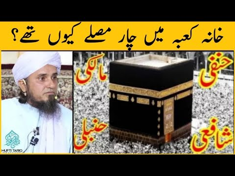 Haram Mein 4 Musallay Kyun The? Mufti Tariq Masood Reply To Engineer Ali Mirza | Islamic Group