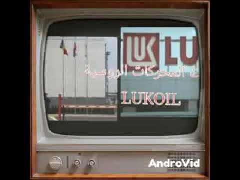لوك اويل(LUKOIL)زيوت المحركات الروسيه