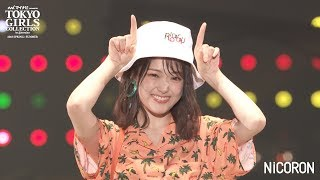 【NiCORONステージ】 model:松村沙友理(乃木坂46)、山本ソニア、瑛茉...