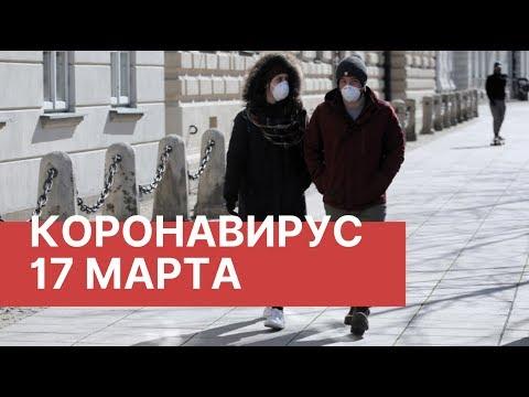 Коронавирус последние новости. 17 марта 2020 (17.03.2020). Коронавирус в России. Вирус из Китая