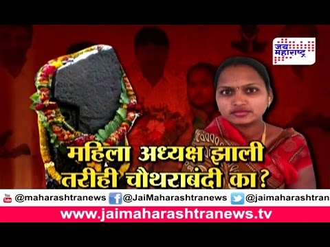 Lakshvedi on Woman to head Shani Shingnapur temple trust part 1