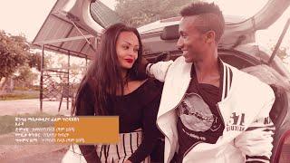 Ethiopian Music : Temesgen Belay (Arada) ተመስገን በላይ (አራዳ) - New Ethiopian Music 2018(Official Video)