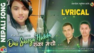 DAAI SANGA HIDDA | New Nepali Song-2018 | Purnima Lama | Lyrical Video