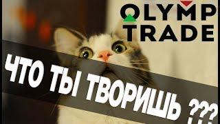 😱 Олимп Трейд ЧТО ТЫ ТВОРИШЬ?  ОБМАН. ЛОХОТРОН. НЕ ВЫПЛАЧИВАЕТ ДЕНЬГИ