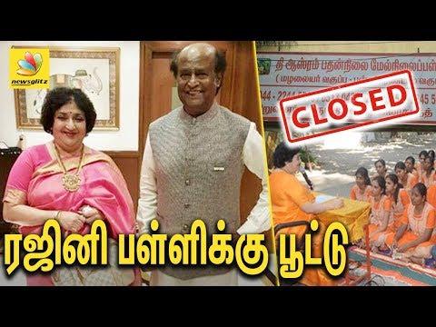 பணப்பிரச்சனையில் ரஜினி பள்ளி மூடல் ? | Latha Rajinikanth School Locked up | Latest Tamil News