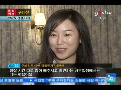 090925 Goo Hye Sun Y-Star Interview (with Ahn Sung Ki)