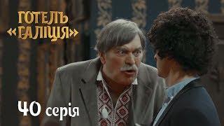 Отель Галиция - сезон 2 серия 40 - комедийный сериал HD