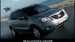 Renault Samsung QM5 (Koleos) 2009 commercial (korea)