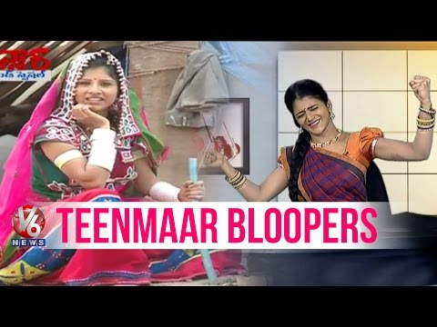 V6 Bloopers 2015    Teenmaar Team Bloopers    Bithiri Sathi    Savitri    Maatakaari Mangli