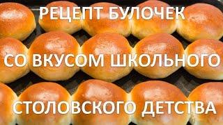 Рецепт булочек со вкусом школьного столовского детства./Sweet buns with flavored School childhood.