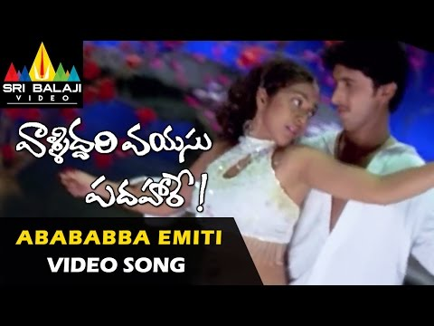 Valliddari Vayasu Padahare Video Songs | Abababba Emiti Video Song | Tarun Chandra
