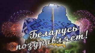 «Беларусь поздравляет». Известные белорусы адресуют тёплые слова родной земле