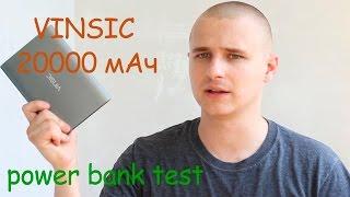 vINSIC 20000 мАч. Power Bank Test