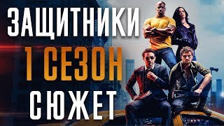 """ЗАЩИТНИКИ - 1 СЕЗОН - КРАТКИЙ СЮЖЕТ """"DEFENDERS"""""""
