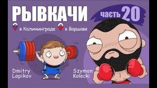 РЫВКАЧИ / Дмитрий Лапиков, Szymon Kolecki
