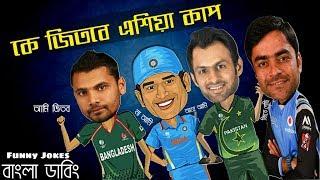 কে জিতবে এশিয়া কাপ -Asia Cup Jokes -Bangla Funny Dubbing 2018-ImranTheHulk