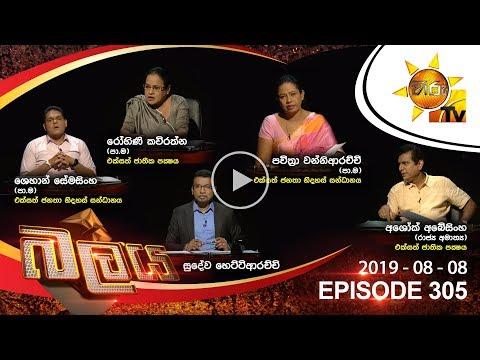 Hiru TV Balaya | Episode 305 | 2019-08-08
