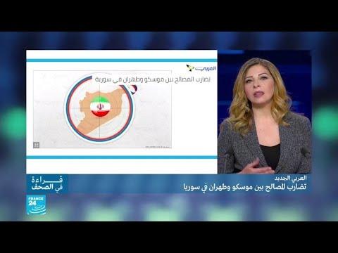 تضارب المصالح بين موسكو وطهران في سوريا  - نشر قبل 49 دقيقة