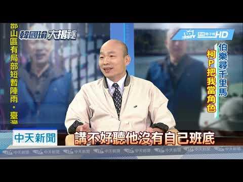 20181028中天新聞 柯文哲三顧茅廬 韓國瑜:沒伯樂就沒千里馬