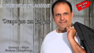 Oneiro mou kai zoi mou - Antonis Kardamilis || new song 2016