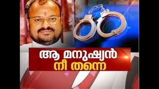 Jalandhar Bishop Franco Mulakkal's arrest | News Hour 21 Sep 2018