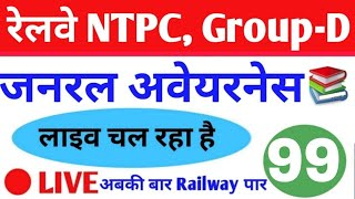 #LIVE #General_Awareness #Part_99 for railway NTPC, Group D {LEVEL-1} and JE #Daily_Class