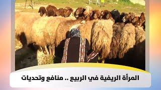 المرأة الريفية في الربيع ..  منافع وتحديات