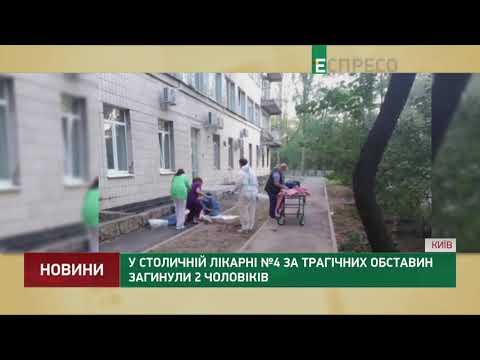 Espreso.TV: У столичній лікарні №4 за трагічних обставин загинули 2 чоловіків