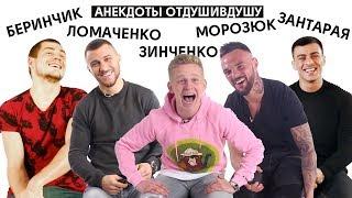 ⚽Зинченко, Беринчик, Ломаченко, Зантарая, Морозюк. Анекдоты отдушивдушу