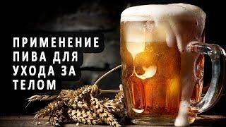 Как можно использовать пиво для ухода за телом