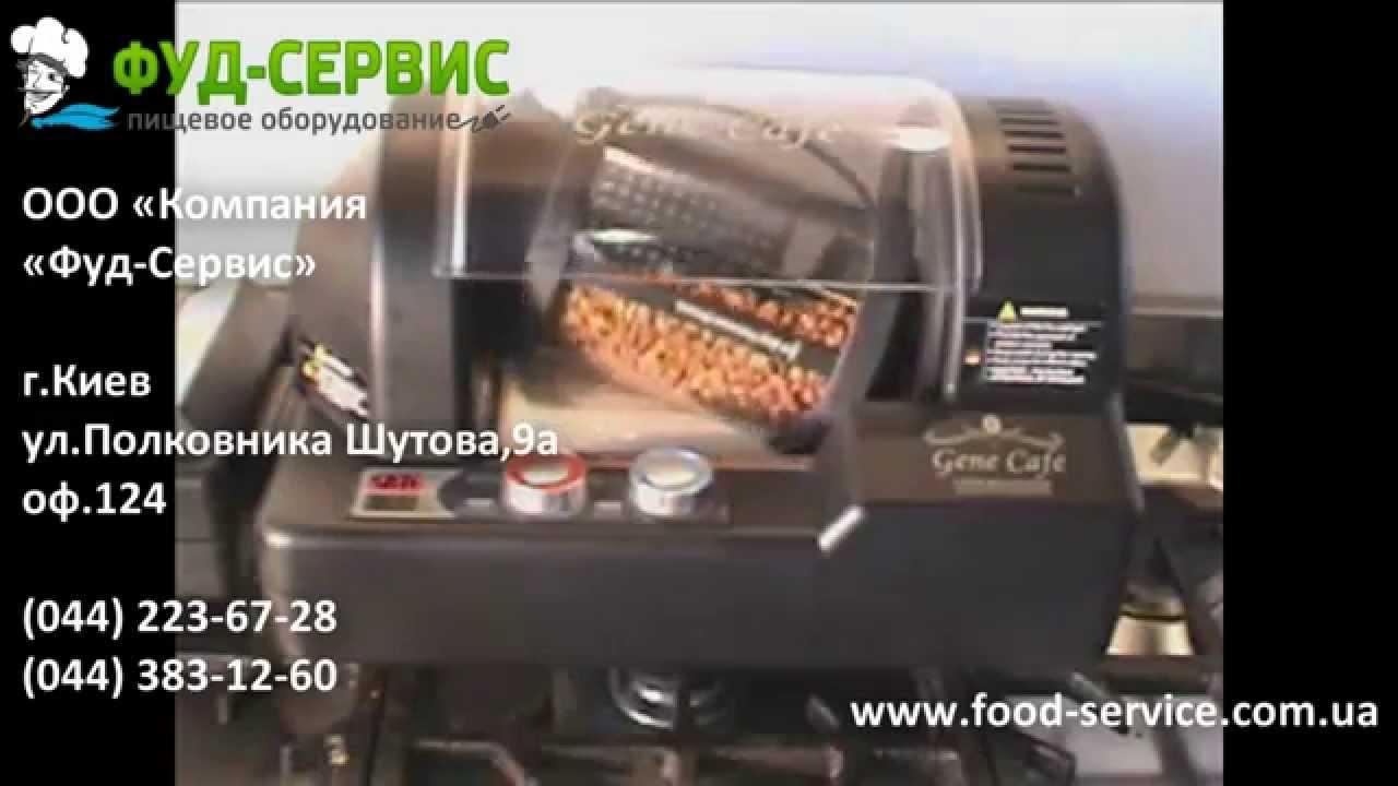 24 мар 2017. Ростеры работают на природном газе. В процессе обжарки кофе теряет в массе примерно 15-20%. Это связано с тем, что из зерен испаряется вода. После обжарки кофе нужно очень быстро охладить, чтобы сохранившаяся высокая температура внутри зерен не испортила их вкус.