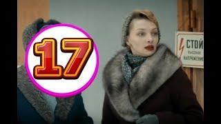 Шифр 17 серия - Дата выхода, премьера, содержание
