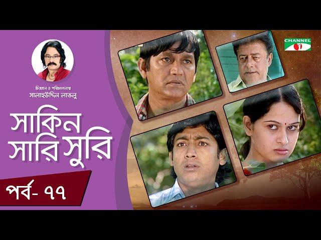 Shakin Sharishuri | Ep 77 | Bangla Natok | Mosharraf Karim | Chanchal Chowdhury | A Kho Mo Hasan