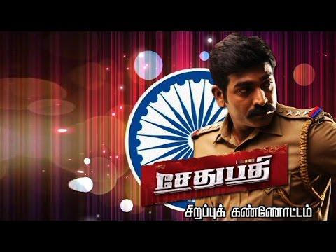 Sethupathi: Cast & Crew Intetview | Vijay Sethupathi | Remya Nambeesan | Republic Day Special