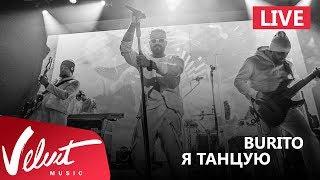 Live Burito Я танцую Сольный концерт в RED 2017г