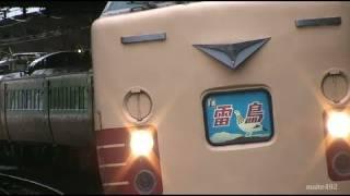 国鉄のヘッドマーク&テールマーク集 特急急行電車・列車集 Japanese express train collection
