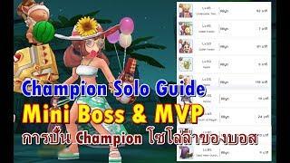 Ragnarok M Eternal Love - Champion 85 เทคนิค Solo ล่า Mini Boss & MVP (Eng Text Explanation)