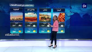 النشرة الجوية الأردنية من رؤيا 23-10-2019 | Jordan Weather