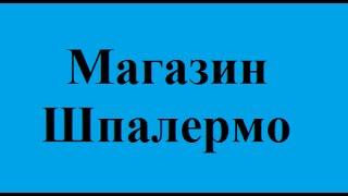 Магазин Шпалермо Шпалели Хмельницький ціни купити шпалери у Хмельницькому ціни недорого(, 2015-07-10T14:56:59.000Z)