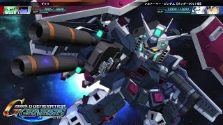 【PS4】フルアーマーガンダム【サンダーボルト版】 全武装 • Gジェネ ジェネシス / SD Gundam G Generation Genesis • 720p / 60fps【実況無し】
