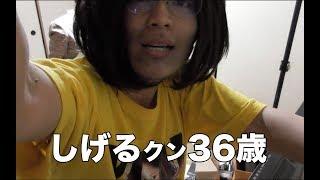 チャンネル登録おねがいします! http://goo.gl/gmhWoY 動画「しげるく...
