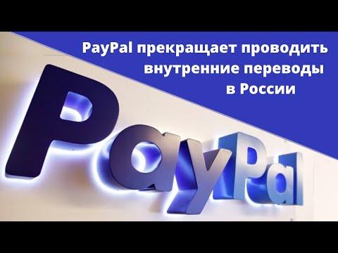 PayPal прекращает проводить внутренние переводы в России